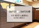 SMT01,SMT05